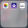 【iOSアプリ】iMovieと棒読みでナレーション付き動画を作ろう!