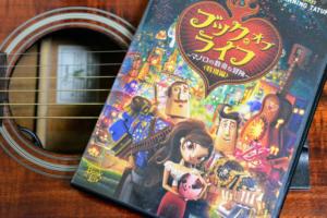 ブック・オブ・ライフのDVDとアコースティックギター