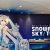 千歳空港にある雪ミクスカイタウン