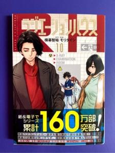 ラジエーションハウス 第10巻
