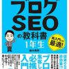 検索順位チェッカー - Google、Yahoo、Bingの検索順位を簡単チェック!!
