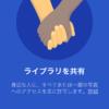 【Googleフォト】新機能!パートナーとライブラリを共有