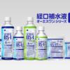 経口補水液オーエスワン(OS-1)|大塚製薬工場