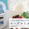 ヨーグルトメーカー KYM-013 ご自宅で簡単に飲むヨーグルトが作れる!甘酒や塩麹も|