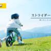 STRIDER:ストライダー|2歳のお子さまでも直感的に楽しめバランス感覚が向上します。