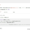 【WordPress初心者向け】アナリティクスとサーチコンソール再連携