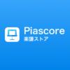 Piascore 楽譜ストア