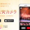 花火の写真をきれいに撮影できるアプリ「大仙花火カメラ」
